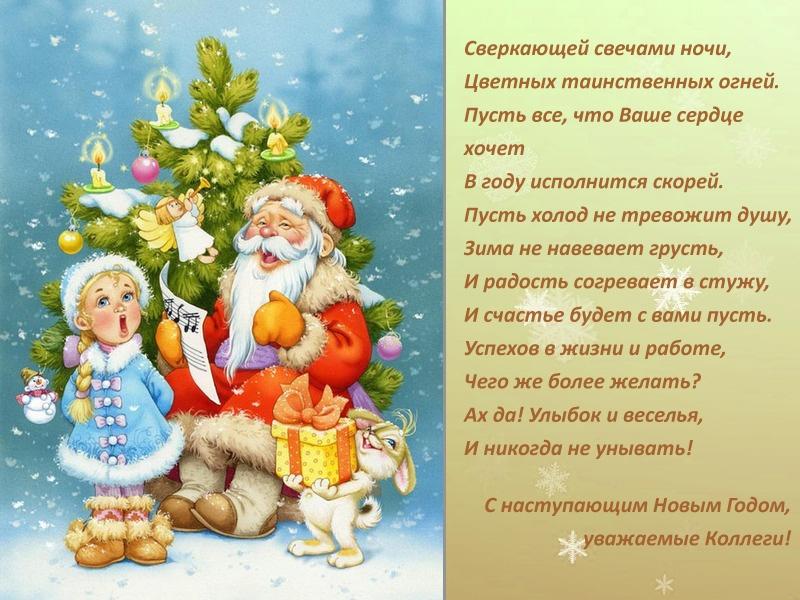 оригинальное поздравление детям и взрослым с новым годом